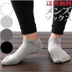 ショッピングソックス 靴下 ショート メンズ 5本指 ソックス  男 スニーカーソックス
