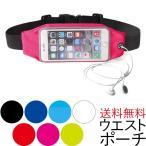 送料無料 ランナー ポーチ ランニング ウォーキング 軽防水 スマホ ウエストバッグ iPhone bag