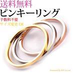 ピンキーリング 指輪 レディース リング 人気 おしゃれ オシャレ カワイイ クリスマス プレゼント