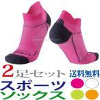ショッピングソックス ソックス 2足セット テニス ランニング スポーツ メンズ 靴下 sports socks