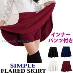 送料無料  フレアスカート インナーパンツ一体型 ミニスカート キュロットスカート ミニ ガーリー