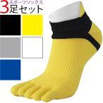 ソックス 靴下 3足 セット スポーツソックス 5本指 ランニング ウォーキング メンズ