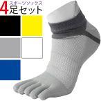 ショッピングソックス ソックス 靴下 4足 セット スポーツ 5本指 ランニング ウォーキング フィットネス メンズ