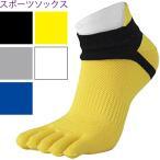 ソックス 靴下スポーツ 5本指 ランニング ウォーキング ヨガ フィットネス