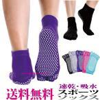 ソックス 靴下 5本指 ソックス 滑り止め スポーツ ランニング フィットネス ヨガ