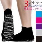 ソックス 5本指 靴下 3足 セット スポーツ ウェア ランニング ヨガ テニス ゴルフ