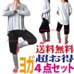 大特価 ヨガウェア 4点 セット レディース ホット ヨガ スポーツ yoga フィットネス ピラティス 送料無料