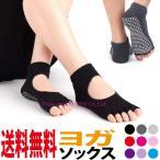送料無料 ヨガ ソックス 5本指 靴下 ホットヨガ yoga スポーツ ヨガウェア