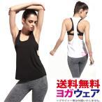 送料無料 ヨガウェア レディース トレーニング ホット ヨガ スポーツ yoga