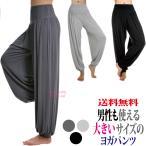 送料無料 ヨガ パンツ メンズ 大きいサイズ XL XXL ヨガウェア ダンス ホットヨガ