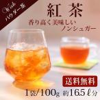 【送料無料】インスタント 紅茶 無糖 ストレートティー 1袋 60g (1L × 10本 相当) 魔法のパウダー茶