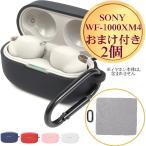 SONY WF-1000XM4 ワイヤレスイヤホン bluetooth ケース カバー ケースカバー ソニー イヤホン おすすめ かわいい シリコン