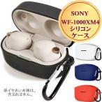 SONY WF-1000XM4 ワイヤレスイヤホン bluetooth ケース カバー ケースカバー ソニー イヤホン シリコン おすすめ かわいい
