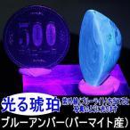 Yahoo!パワーハウス夢工房月末ウルトラセール3/4日まで/ブルーアンバー【大きさ2.7g】青く光る希少価値のある琥珀