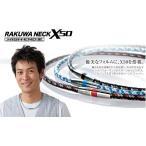 ショッピングファイテン 送料無料 ファイテン RAKUWAネックX50 ハイエンド|||/ファイテン全商品当店クーポン利用できません