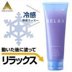 送料無料 冷感 ファイテン リラックスジェル 日本国産/世界特許アクアゴールド