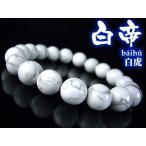 Bracelet - いい買い物の日11/20日まで/四神/白帝/白虎/WhiteTiger/ホワイトタイガー/天然石パワーストーン ブレスレット アクセサリー