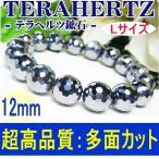 超高品質:ミラーボールカット/大玉12mmテラヘルツ鉱石ブレスレット/Lサイズ/超遠赤外線/健康