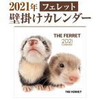 2021年 壁掛け カレンダー フェレット スケジュール 令和3年 動物 アニマル インテリア