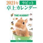 2021年 卓上 カレンダー ラビット スケジュール 令和3年 動物 うさぎ アニマル インテリア