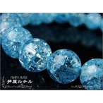 クラック水晶/ブルー/爆裂水晶/天然石パワーストーンブレスレット8mm