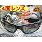 【4面偏光レンズ】超高級ブランドDNAメーカー製!偏光サングラス/ゴルフ・釣り・スポーツ