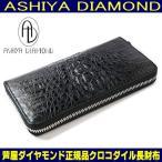 32万4000円→32,400円90%OFF クロコダイル 長財布 ラウンドファスナー 希少ヘッド部位 芦屋ダイヤモンド正規品