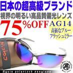 15,984円→3,980円75%OFF AGAIN アゲイン 偏光サングラス  超高級ブランド DNAメーカーとの共同開発 スポーツ