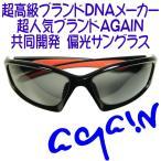 高品質レンズで選ばれてランキング1位獲得/超高級ブランドDNAメーカー共同開発AGAIN 偏光サングラス 眼に安心・日本TOP級ブランド偏光レンズ