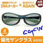 1万5,984円→81%OFF AGAIN偏光サングラス日本の超高級ブランドDNA(ディエヌエー)メーカーと共同開発