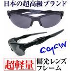 1万6,280円→75%OFF  AGAIN偏光サングラス マットブラック加工 全2色 日本TOP級ブランドDNAメーカー共同開発 釣り ゴルフ スポーツに
