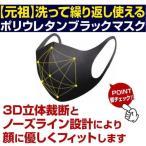 \3枚セット999円送料無料/息がこもらず 涼しい洗って繰り返し使えるマスク 「元祖をそっくり:同品質」