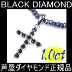 お宝みっけ10/31日まで/ブラックダイヤモンド(合計1.0ct)十字架クロス/グレースピネル/コラボ/宝石ネックレス