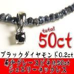 ブラックダイヤモンド(0.2ct)/グレースピネル合計50ctネックレス/芦屋ダイヤモンド製