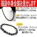 ブラックスピネル 3点セット/極太8mmネックレス/ブレスレット/見える福袋