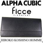 ブランド財布・大赤字プライス(色モデル選べません)HIROKO KOSHINO(コシノヒロコ) HOMME・ALPHA CUBIC SPORT/ficceなど