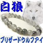 手鍊 - 白い狼 ブリザードウルフアイ パワーストーン 天然石 ブレスレット