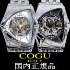 COGU ITALY/コグ イタリー腕時計【送料無料】国内正規品