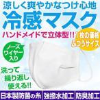 1枚1980円 送料無料 洗えて繰り返し使える 夏用 冷感マスク 高級品 日本製防菌糸 防臭 強撥水 ノーズワイヤー入り ウイルス飛沫 花粉カット 立体型