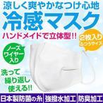 2枚箱入りで1,998円 洗えて繰り返し使える 夏用 冷感マスク 高級品 日本製防菌糸 防臭 強撥水 ノーズワイヤー入り ウイルス飛沫 花粉カット ハンドメイド 立体型