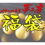 夢工房「おまかせ福袋」壱千円税別 パワーストーン天然石ブレスレット福袋