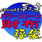 夢工房「おまかせ福袋2012」壱萬円パワーストーン天然石ブレスレット&財布