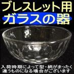 寶石裸石, 裸石 - 天然石 パワーストーン浄化用ガラス容器=高品質・日本国内メーカー製さざれ水晶も一緒に♪セットではございません!!