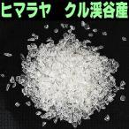 ヒマラヤ(クル渓谷)産アイスクリスタル / さざれ水晶 / 100グラム / パワーストーンブレスレット浄化用