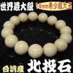 北投石 天然ラジウム/台湾北投石鉱石 ブレスレット メンズ レディース=14mm=世界最大級サイズ/玉川温泉と同じ台湾産北投石