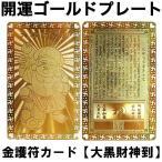 財布に入れる 商売繁盛の神様 大黒財神到 金護符 ゴールドカード