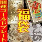福袋★10枚セット★開運ゴールドプレート/護符=守護符/金運・恋愛運・勝負運