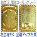 金運  招き猫「開運ゴールドプレート」金護符