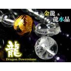 5/29日まで798円 天然水晶 龍/ドラゴン パワーストーン ブレスレット