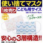こども用 使い捨てマスク【 日本製1回の使用で捨てるのはもったいない 除菌スプレーで繰り返し使用おすすめ】お一人様 最大50枚まで